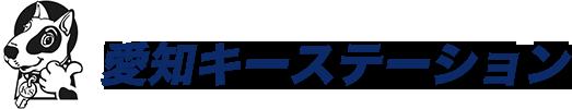 西尾市の鍵屋【愛知キーステーション】