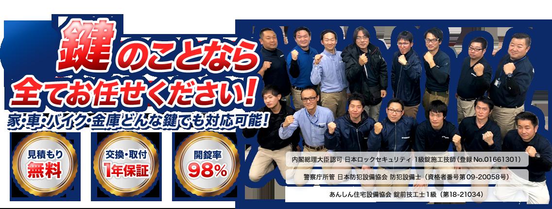愛知県西尾市の鍵のトラブルお任せください!